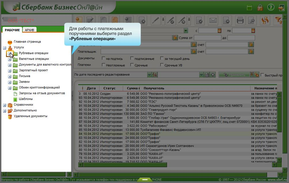 Сбербанк Бизнес Онлайн Услуги – Рублевые операции