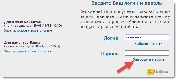 клиент банк
