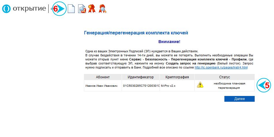 http://ic.openbank.ru/img/sertif_peregen/Planovaya_2.png
