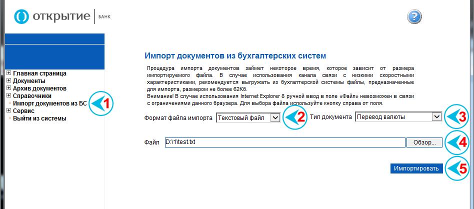 http://ic.openbank.ru/img/importValDoc/1.png