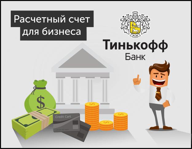 http://targetstock.ru/tinkoff/Tinkoff-dlya-biznesa.png