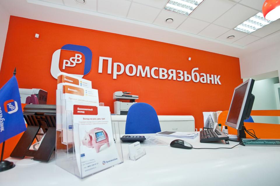 Картинки по запросу Кредиты малому бизнесу в Промсвязьбанк
