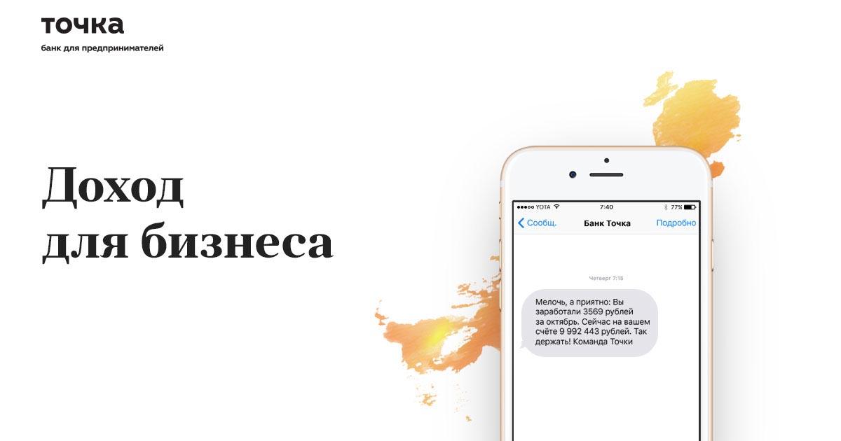 """Картинки по запросу """"Точка Банк"""" бизнес-кредит фото"""