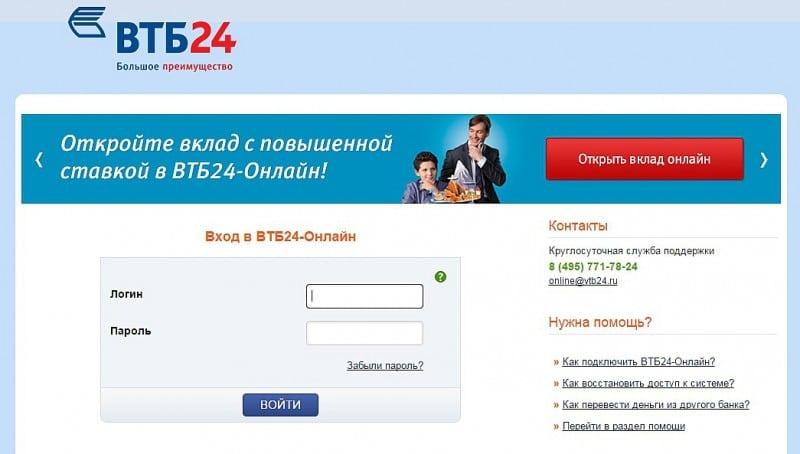 http://znatokdeneg.ru/wp-content/uploads/2016/09/blokirovka-karty-vtb-241-e1475244040989.jpg
