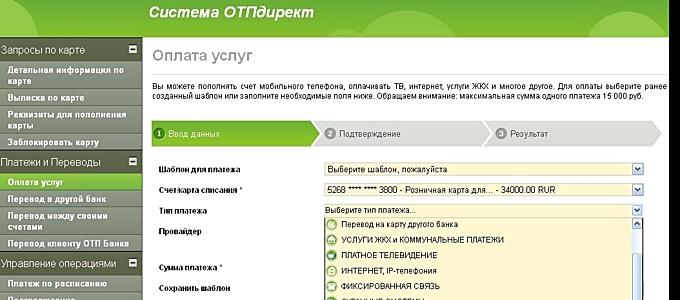 Картинки по запросу Интернет-Банка ОТП