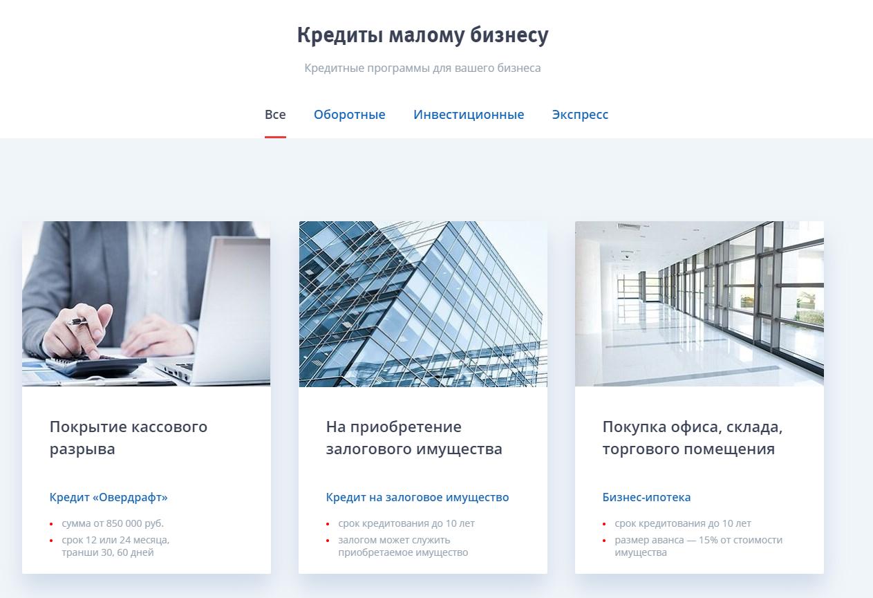Ипотека в других банках Москвы