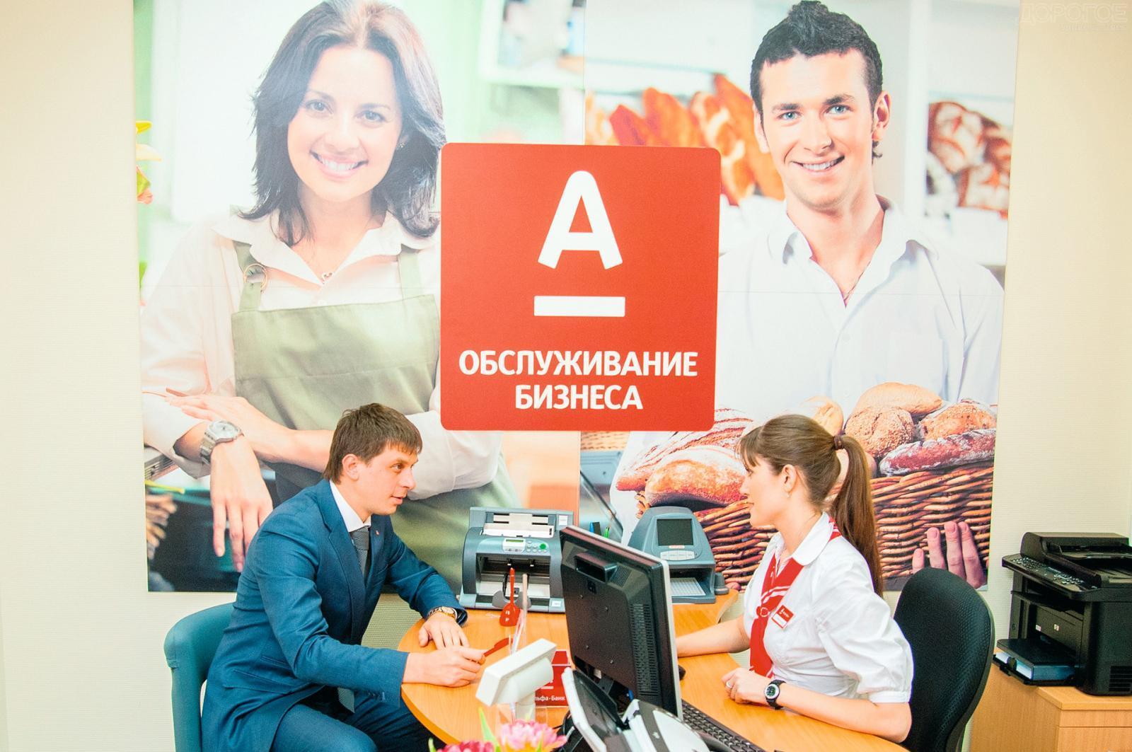 Картинки по запросу альфа банк для бизнеса