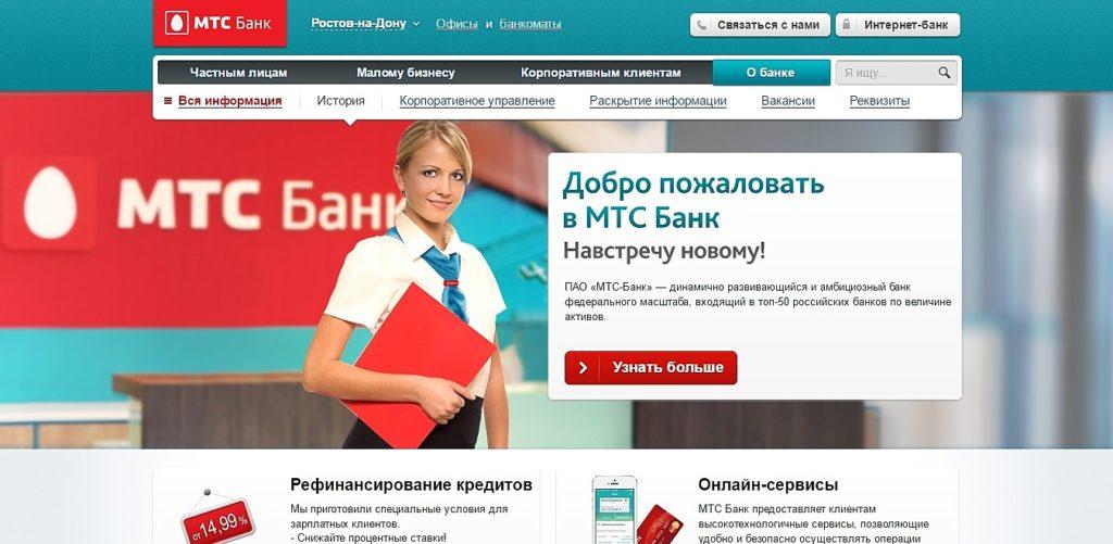 Сайт МТС Банка