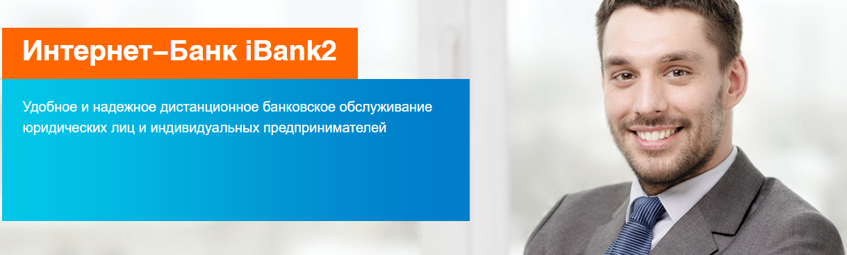Предложение Абсолют Банка для юридических лиц