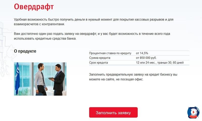 C:\Users\11223\Desktop\Individualnym-predprinimatelyam-i-predpriyatiyam-overdraft-podklyuchaetsya-pri-otkrytii-raschetnogo-scheta-v-VTB-24.jpg