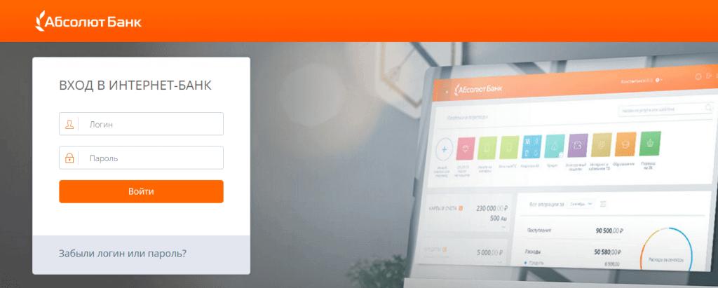 Авторизация в системе интернет-банкинга