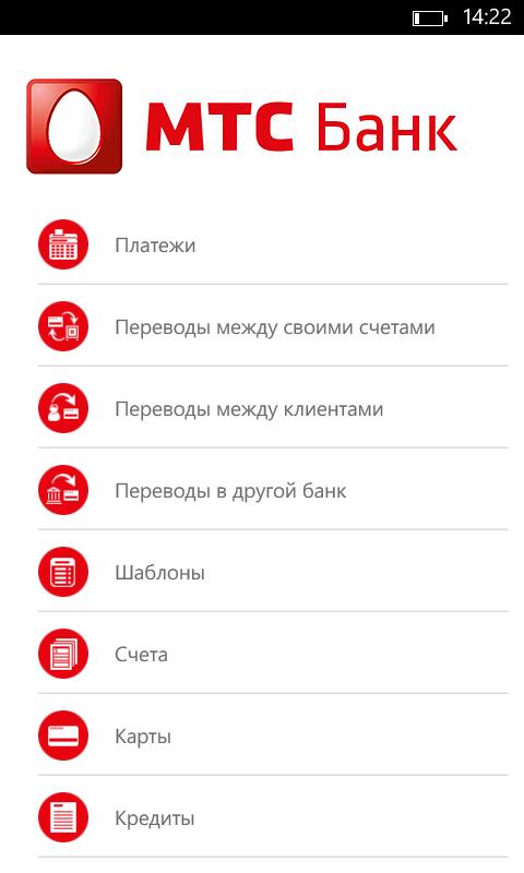 Функциональные возможности интернет банкинга МТС Банка