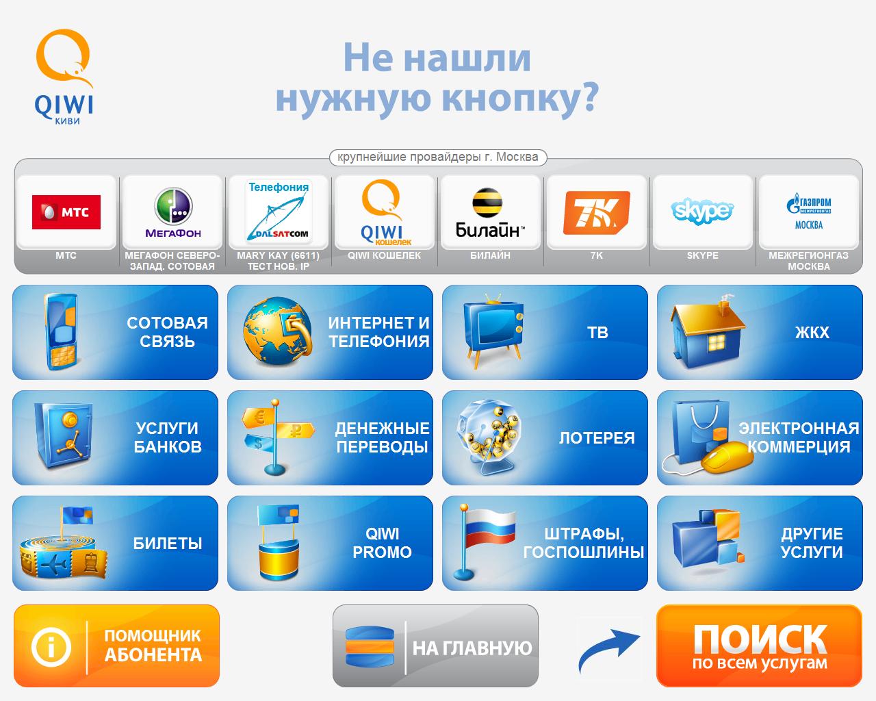 Картинки по запросу платежные системы для терминалов