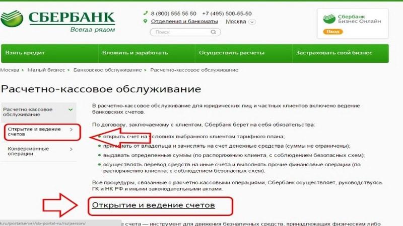 Процедура подачи онлайн-заявки на открытие счета
