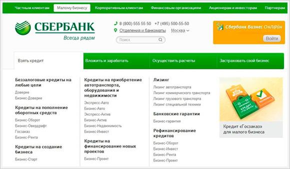 Разнообразие кредитных продуктов для бизнеса от Сбербанка