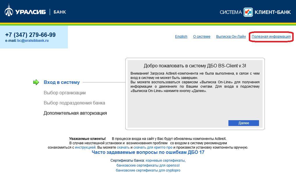 Вход в систему клиент-банк