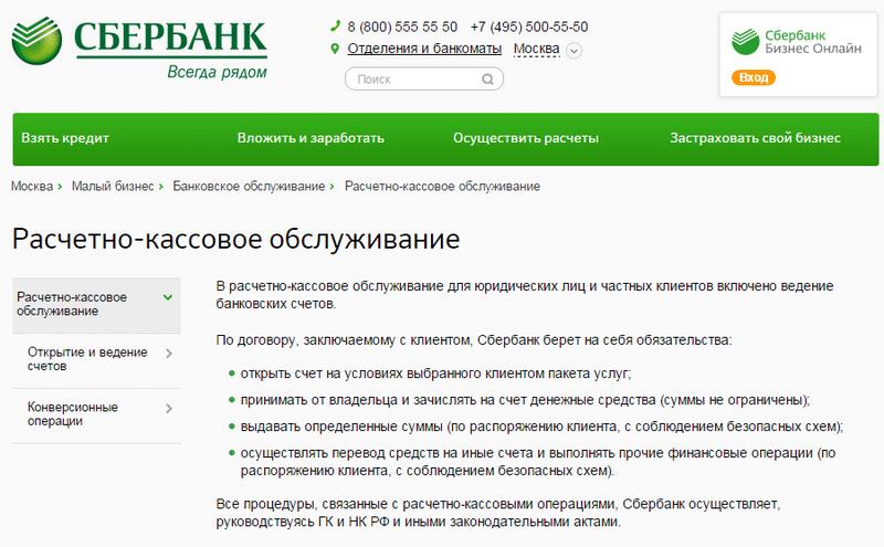 http://znatokdeneg.ru/wp-content/uploads/2016/09/otkrytie-raschetnogo-scheta-dlya-ip-v-sberbanke1.png