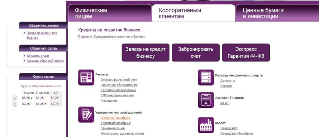 РосЕвроБанк для бизнеса