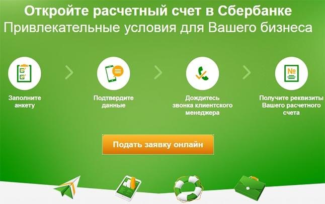 Онлайн-резервирование счета