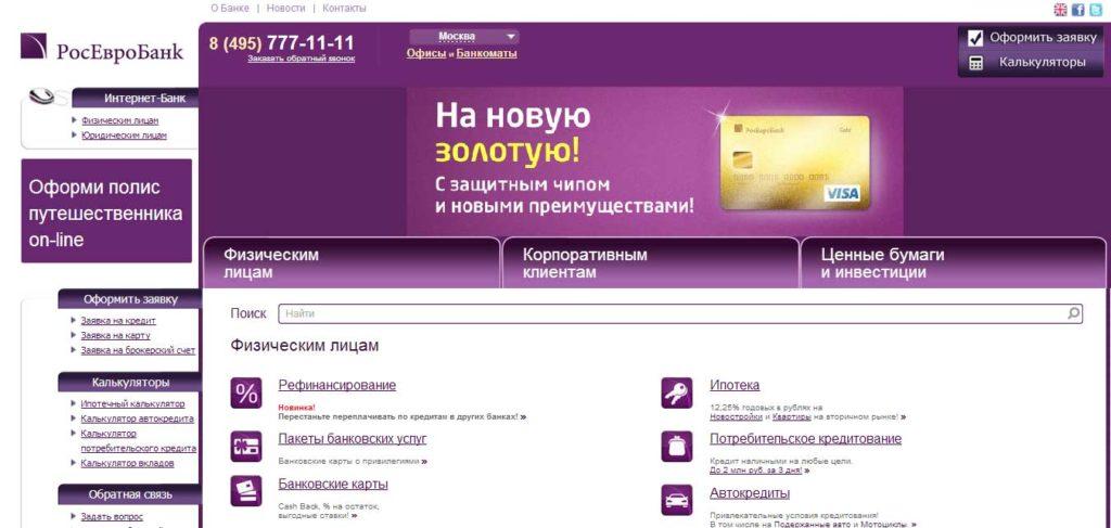 Сайт РосЕвроБанка