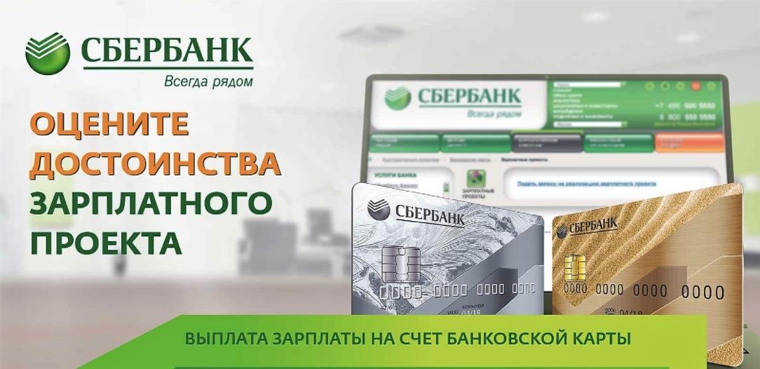 Зарплатный проект от Сбербанка