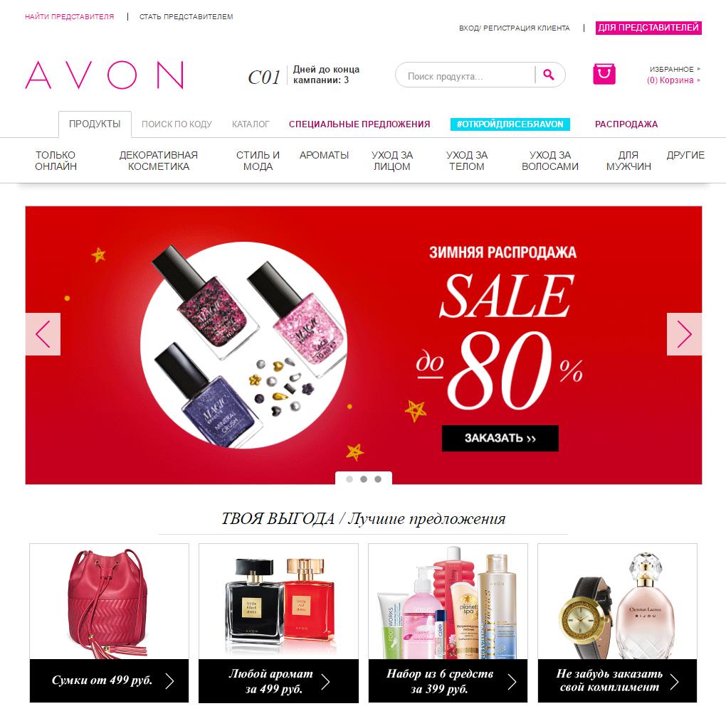 Avon официальный сайт