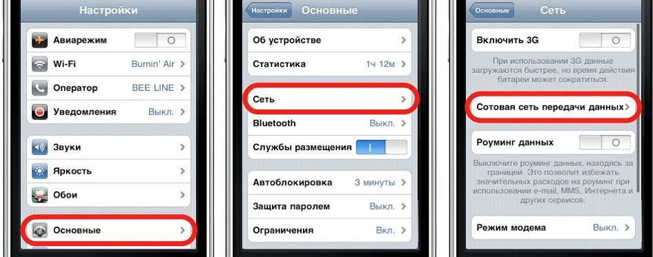 Настройка Интернета на Айфоне