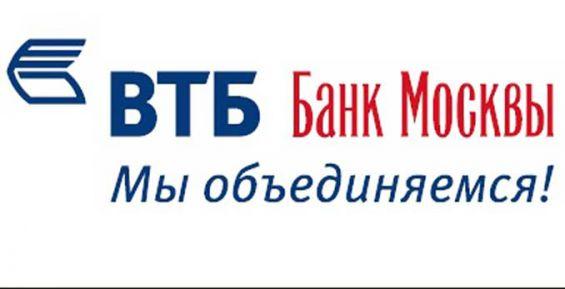 банк москвы втб
