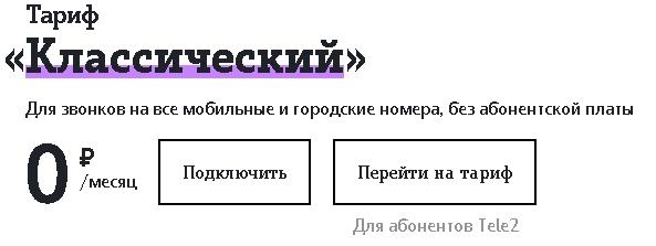 Подключение тарифа на сайте