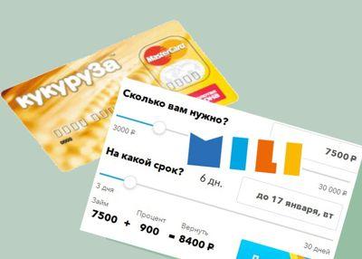 Микрозайм миля личный кабинет микрозаймы на карту без кредитной истории
