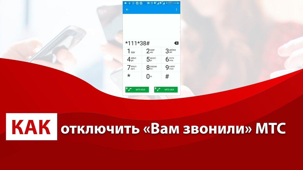 вам звонили мтс россия
