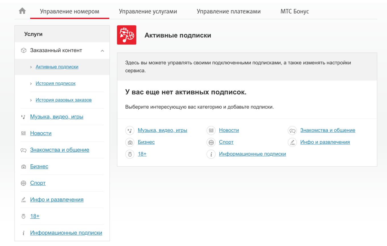 Картинки по запросу Как отключить платные услуги мтс россия