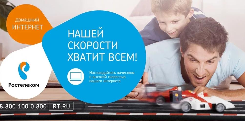 Рисунок . Домашний интернет от Ростелеком.