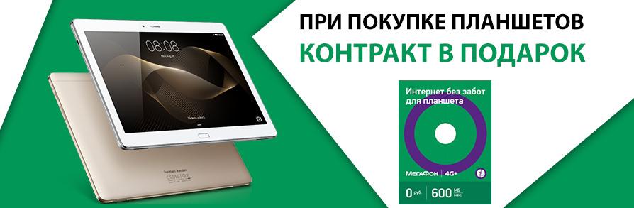 Тариф «Интернет без забот для планшета»