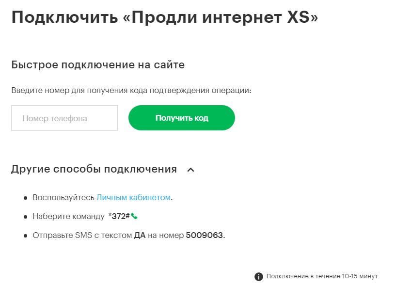 Подключение опции «Продли интернет»