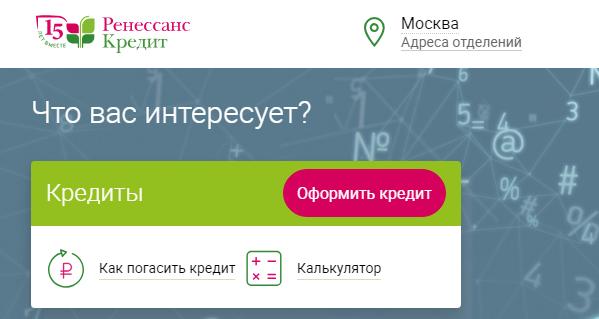 Тольятти ренессанс кредит калькулятор