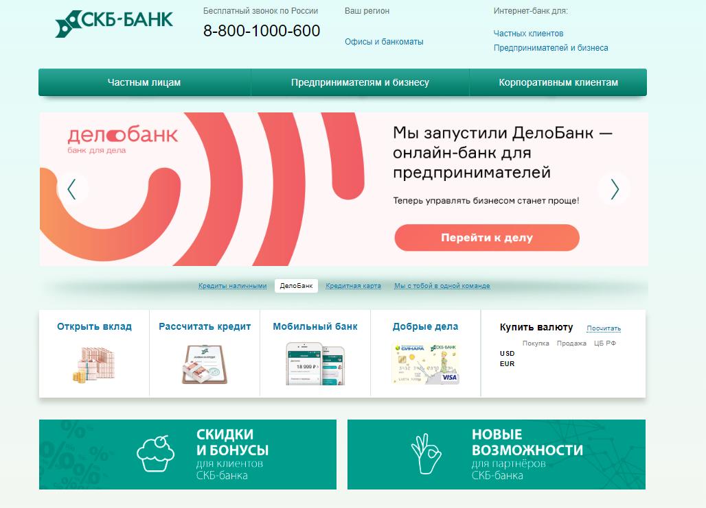 Фото №1. Главная страница сайта банка на http://www.skbbank.ru