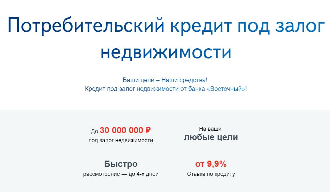 Фото №2. Условия предоставления банком Восточный кредита под залог недвижимости