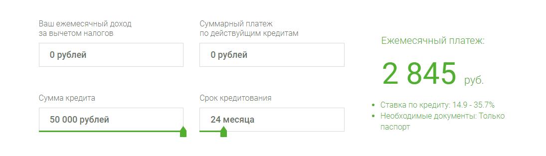 Фото №3. Онлайн-калькулятор с учетом текущих выплат по кредитам