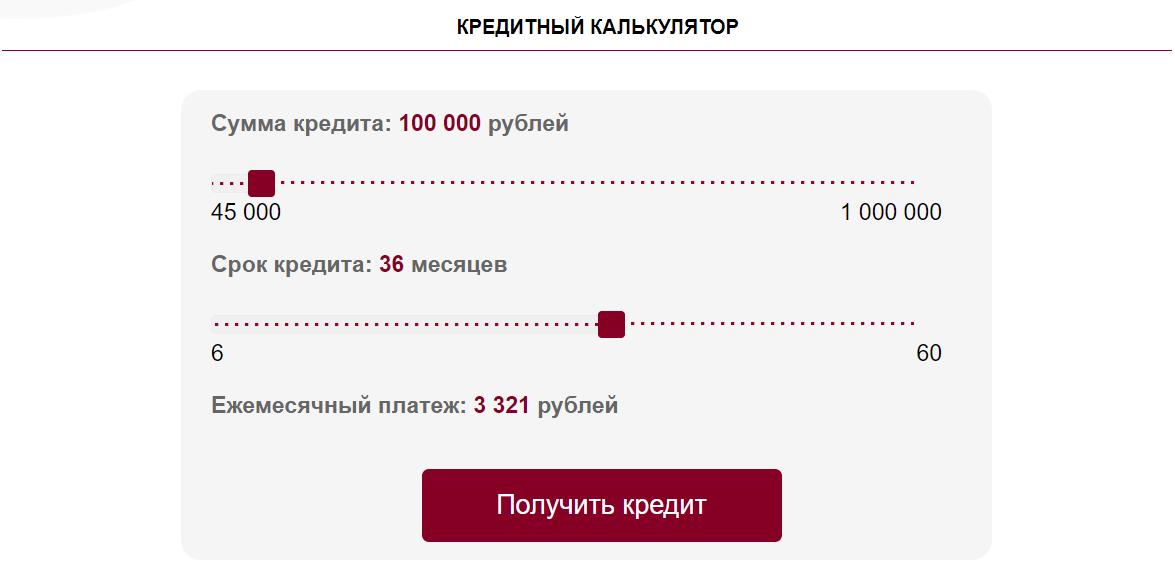 Фото №3. Кредитный онлайн-калькулятор для потребительского займа от Интерпромбанка