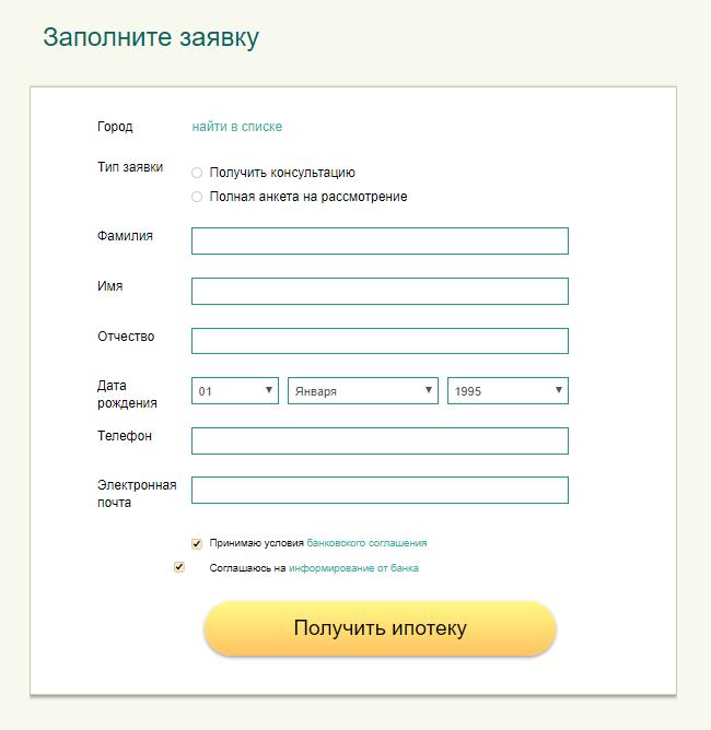 Фото №4. Форма онлайн-заявки на получение ипотеки СКБ-Банка
