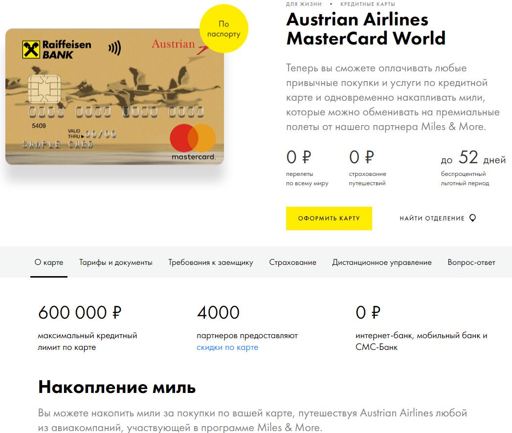 Фото №6. Кредитка Austrian Airlines