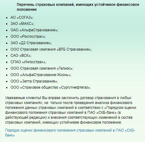 Фото №6. Актуальный перечень страховых компаний, полисы которых принимаются при оформлении кредита в СКБ-Банке