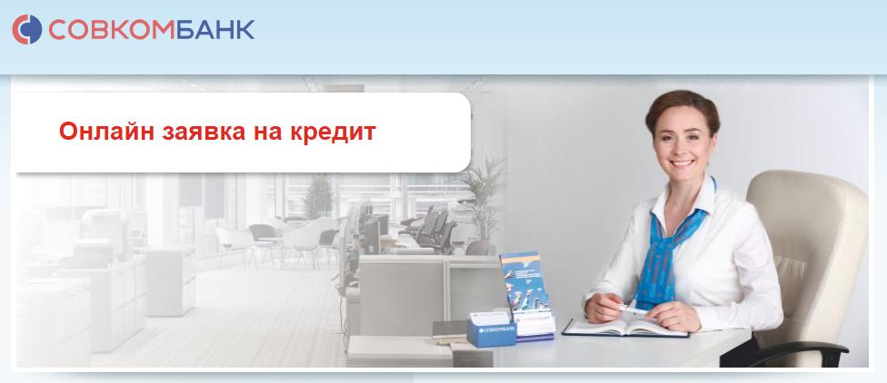 Онлайн-заявка на кредит в «Совкомбанке»