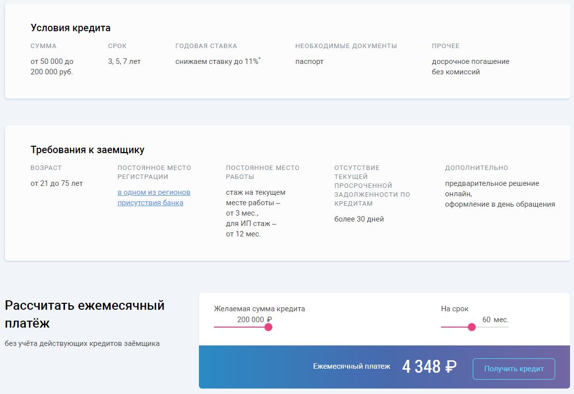 Фото №3. Пример расчет и основные условия оформления кредита по 2 документам в УБРиР