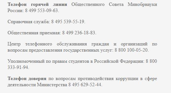 горячая линия юридической консультации по россии